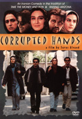Corrupted Hands DVD Case