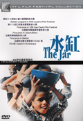 The Jar DVD Case