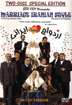 Marriage Iranian Style DVD Case